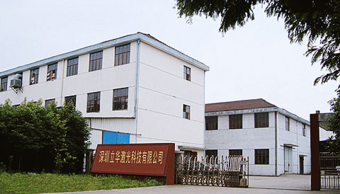 深圳市立华激光科技有限公司